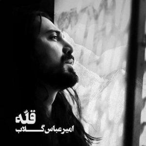 Text Album AmirAbbas Golab Gholleh 300x300 - متن آهنگ دیدار آخر امیرعباس گلاب