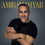 Text Music Amir Shahyar Haale Del 150x150 - متن آهنگ حاله دل امیر شهیار
