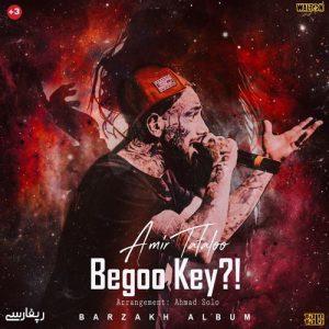 Text Music Amir Tataloo Begoo Key 300x300 - متن آهنگ بگو کی امیر تتلو