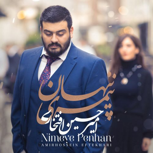 Text Music Amirhossein Eftekhari Nimeye Penhan - متن آهنگ نیمه پنهان امیرحسین افتخاری