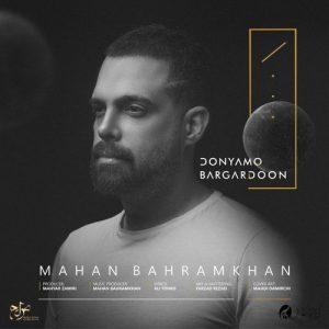 Text Music Mahan Bahram Khan Donyamo Bargardoon 300x300 - متن آهنگ دنیامو برگردون ماهان بهرام خان