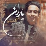 Text Music Meysam Jamshidpour Baran 150x150 - متن آهنگ باران میثم جمشیدپور
