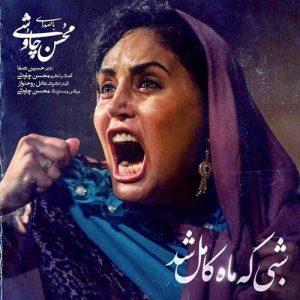 Text Music Mohsen Chavoshi Shabi Ke Mah Kamel Shod 300x300 - متن آهنگ شبی که ماه کامل شد محسن چاوشی