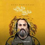 Text Music Reza Pahlevani Shirin Shirina 150x150 - متن آهنگ شیرین شیرینه رضا پهلوانی
