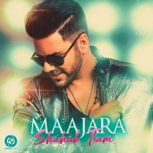 Text Music Shahab Tiam Maajara 300x300 - متن آهنگ ماجرا شهاب تیام