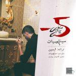 Text Music Sina Parsian Manfie 5 150x150 - متن آهنگ منفی پنج سینا پارسیان