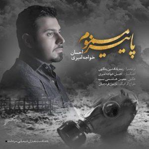 متن آهنگ پاییز مسموم احسان خواجه امیری