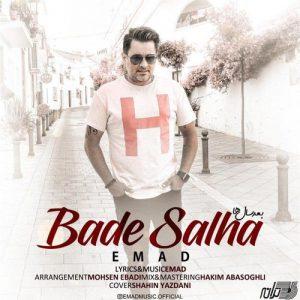 hs Emad Bade Salha 300x300 - متن آهنگ بعد سال ها عماد