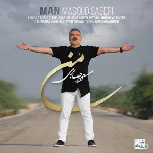 hs Masoud Saberi   Man 500x500 300x300 - متن آهنگ من مسعود صابری