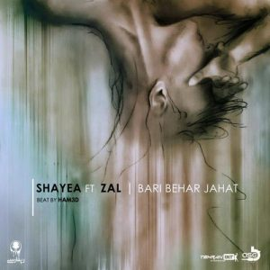 hs Shayea Zal Bari Be Har Jahat 300x300 - متن آهنگ باری به هر جهت شایع