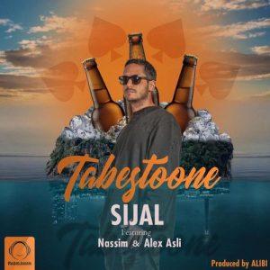 hs Sijal Ft Nassim Alex Asli Tabestoone  300x300 - متن آهنگ تابستونه سیجل و نسیم
