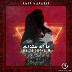 hs Text Music Amin Marashi Ma Ye Shahrim 300x300 - متن آهنگ ما یه شهریم امین مرعشی