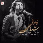 hs Text Music Hoorosh Band Shabaye Niloofari 150x150 - متن آهنگ شبای نیلوفری هوروش بند