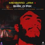 hs Text Music Mehraad Jam Shiko Pik 150x150 - متن آهنگ شیک و پیک مهراد جم