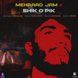hs Text Music Mehraad Jam Shiko Pik 300x300 - متن آهنگ شیک و پیک مهراد جم