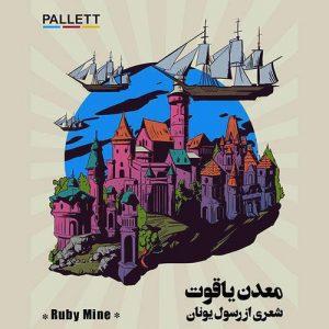 hs Text Music Pallett Madaneh Yaghout 300x300 - متن آهنگ معدن یاقوت پالت بند