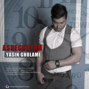 hs عاشقتم یاسین غلامی 300x300 - متن آهنگ عاشقتم یاسین غلامی