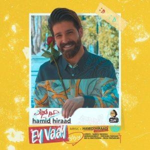 hs Hamid Hiraad Ey Vaay 300x300 - متن آهنگ ای وای حمید هیراد