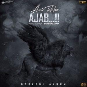 hs Text Music Amir Tataloo Ajab 300x300 - متن آهنگ عجب امیر تتلو