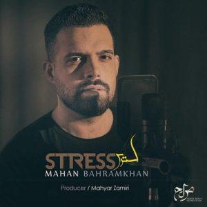 متن آهنگ استرس ماهان بهرام خان
