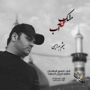 متن آهنگ مشک بی آب میثم ابراهیمی