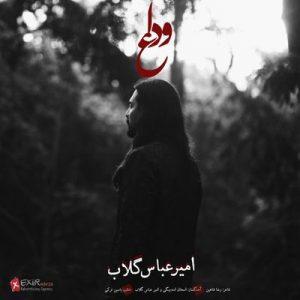 متن آهنگ وداع امیر عباس گلاب