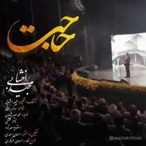 متن آهنگ حاجت مجید اخشابی