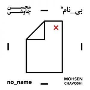 متن آهنگ من ندانستم محسن چاوشی