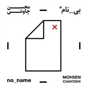 hs متن آلبوم بی نام محسن چاوشی 300x300 - متن آهنگ قوم به حج رفته محسن چاوشی