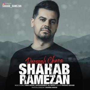 hs متن آهنگ دروغ چرا شهاب رمضان 300x300 - متن آهنگ دروغ چرا شهاب رمضان
