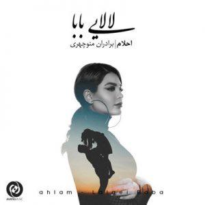 متن آهنگ لالایی بابا احلام