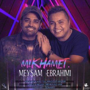متن آهنگ میخوامت میثم ابراهیمی