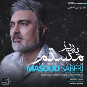متن آهنگ یه ریز مستم مسعود صابری
