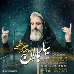 متن آهنگ ببار باران وحید خراطها