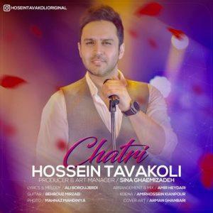 متن آهنگ چتری حسین توکلی