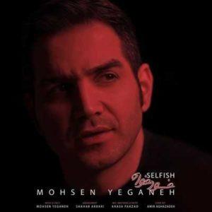 متن آهنگ خودخواه محسن یگانه