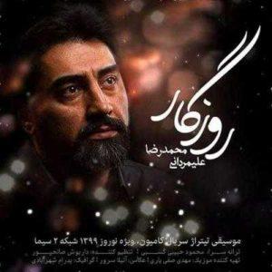 متن آهنگ روزگار محمدرضا علیمردانی