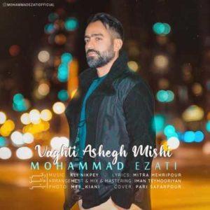 متن آهنگ وقتی عاشق میشی محمد عزتی 300x300 - متن آهنگ وقتی عاشق میشی محمد عزتی