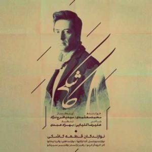 متن آهنگ کاشکی محمد معتمدی
