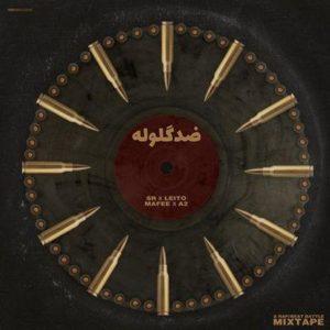 متن آلبوم ضد گلوله 300x300 - متن آهنگ قبر بهزاد لیتو