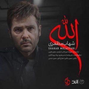 متن آهنگ الله شهاب مظفری