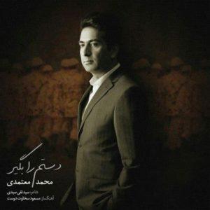 متن آهنگ دستم را بگیر محمد معتمدی