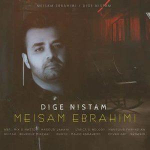 متن آهنگ دیگه نیستم میثم ابراهیمی