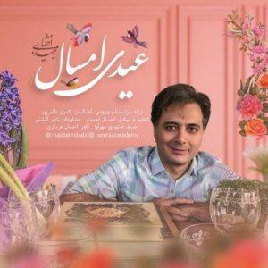 متن آهنگ عیدی امسال مجید اخشابی