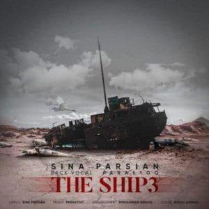 متن آهنگ کشتی ۳ سینا پارسیان