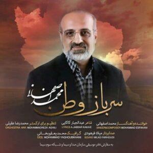 متن آهنگ سرباز وطن محمد اصفهانی