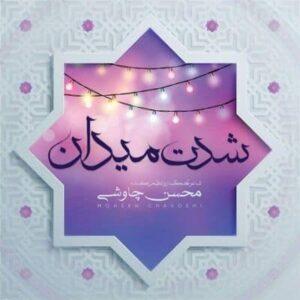 متن آهنگ شدت میدان محسن چاوشی
