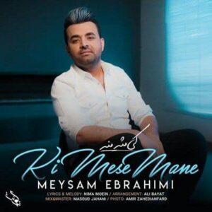 متن آهنگ کی مثل منه میثم ابراهیمی
