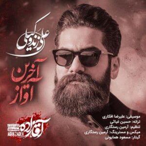 متن آهنگ آخرین آواز علی زندوکیلی 300x300 - متن آهنگ آخرین آواز علی زندوکیلی
