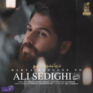 متن آهنگ دریا بدون تو علی صدیقی 300x300 - متن آهنگ دریا بدون تو علی صدیقی